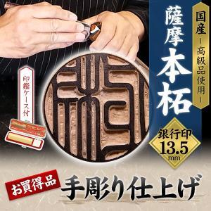 銀行印/個人印鑑 本柘 〔13.5mm〕ケース付
