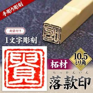 落款印 雅印 柘材10.5ミリ角 雅印1文字彫刻 (落款印)