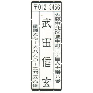 ゴム印 住所印/ゴム印 雅印・風雅印 縦B-1 枠つきゴム印作成