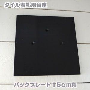 バックプレート/タイル表札15cm角用|coulange