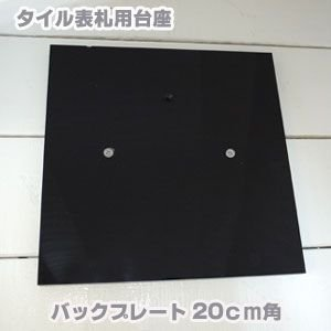 バックプレート/タイル表札20cm角用|coulange