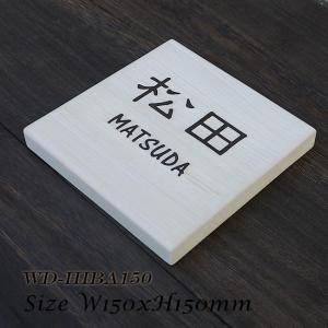 表札サイズ:W150xH150xT20mm 取付方法:ボンド接着、引っ掛け金具、磁石2個のいずれかか...