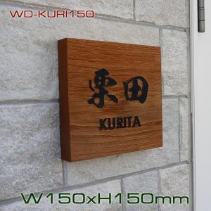 風水人気の木製表札|浮き彫り式150角|coulange