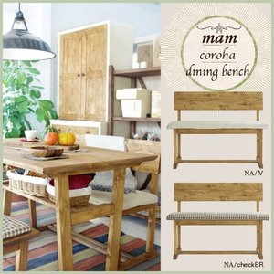 フレンチスタイル フレンチカントリー コロハ ダイニングベンチ MAM Coroha diningbench カントリー家具 背付き ベンチ|country-la-terre