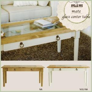 フレンチスタイル/フレンチカントリー マテ ガラスセンターテーブル/MAM Mate glass center table カントリー家具 ローテーブル コーヒーテーブル|country-la-terre