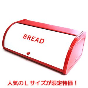 キリッと引き締まった赤色が目を引くブレッドBOX。 スッキリしたシンプルデザインなので、 他のインテ...