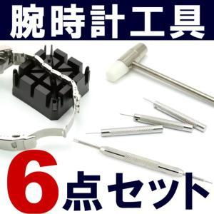 腕時計用工具 腕時計工具 セット 人気 6点セット 腕時計用品 時計用品