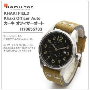 ハミルトン メンズ 腕時計 KHAKI(カーキ・コレクション)FIELD Khaki Officer...