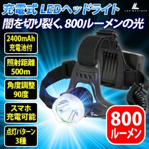 【アウトレットSALE! 61%オフ!】ヘッドライト LED 最強800ルーメン!充電式 夜釣り 登山に!|courage