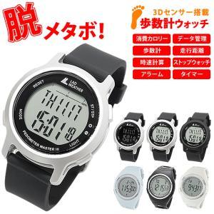 歩数計 スポーツウォッチ 腕時計 メンズ レディース デジタル時計 ウォーキング ダイエット器具 健康グッズ 登山 アウトドア|courage