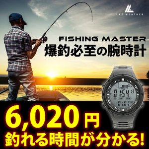 腕時計 メンズ レディース デジタルコンパス搭載 高度 気圧 天気がわかる時計 釣り 釣り具 釣り道具 フィッシング ラドウェザー