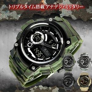 ミリタリー腕時計 メンズ トリプルタイム搭載のミリタリー デジタルウォッチ アナデジ|courage