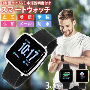 スマートウォッチ 2020年最新モデル Bluetooth5.0搭載 日本語対応 IP67 防水 腕時計 メンズ レディース|courage