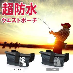 防水 ウエストポーチ 破れにくいウエストバッグ 釣り フィッシングに。|courage