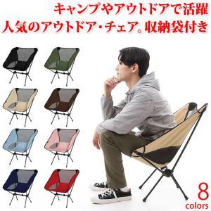 アウトドアチェア ローチェア 折りたたみ アウトドア キャンプ チェア 椅子 イス キャンプ用品 アウトドア用品 折り畳み椅子