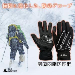 最強の防寒 手袋 普通の手袋より倍あったかい 3Mシンサレートを使用 スマホ対応 防水 防風 機能付き 防寒 グローブ メンズ 男性用 courage