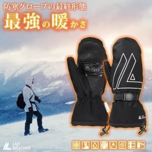 最高クラスの暖かさ 防寒グローブ 手袋 メンズ スマホ タッチパネル対応 防水 防風 防寒 ミトン型手袋 メンズ 男性用 courage