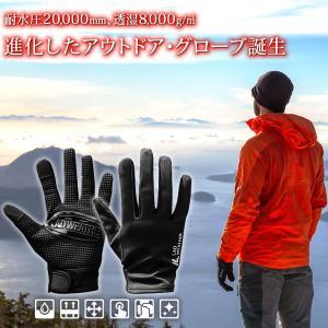 耐水圧20,000mm 透湿8,000g m2 雨に強くて蒸れないアウトドア手袋 メンズ スマホ タッチパネル対応 男性用 courage