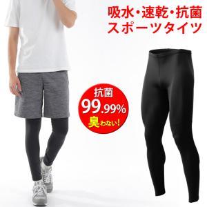 スパッツ メンズ スポーツタイツ 抗菌99% レギンス タイツ スポーツウェア トレーニングウェア ランニングウェア courage