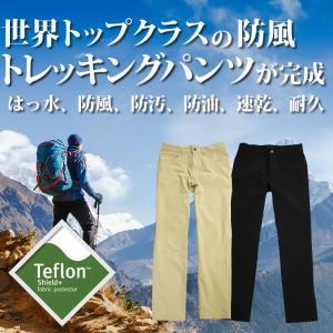 防風 トレッキングパンツ メンズ ロングパンツ 速乾パンツ 防水/防風/防汚/防油機能付き|courage