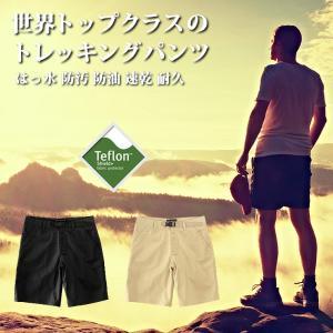アウトドア ショートパンツ メンズ 男性用 登山用ズボン トレッキング ハーフパンツ ガゼットクロッチ|courage