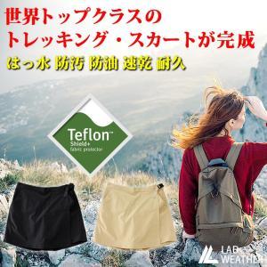 アウトドア スカート レディース 女性用 登山用ズボン トレッキング アウトドアウェア キュロット 巻きスカート|courage