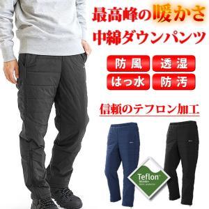 防寒着 ズボン 防寒 メンズ パンツ 中綿 ダウンパンツ トレッキングパンツ 登山 服 冬 作業服 作業着 アウトドア|courage
