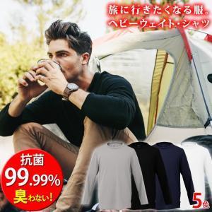長袖tシャツ メンズ レディース ロングtシャツ 99%抗菌 臭わない シャツ 無地 速乾 スポーツ 7.3オンス 厚手|courage