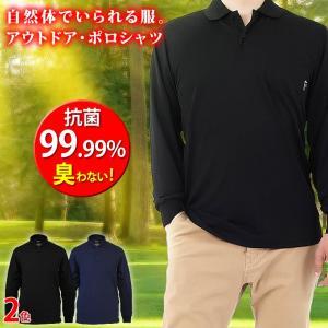 長袖ポロシャツ メンズ レディース 99%抗菌 臭わない 長袖 ポロシャツ シャツ 無地 速乾 スポーツ|courage