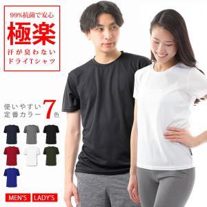 tシャツ メンズ レディース 99%抗菌で汗が臭わない 吸水 速乾 ドライtシャツ 人気 ブランド tシャツ スポーツtシャツ|courage