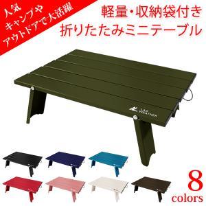 キャンプ テーブル アウトドア 折りたたみテーブル 軽量 ローテーブル 人気 おしゃれ キャンプ用品 アウトドア用品 ソロキャンプ|courage