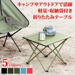 折りたたみテーブル キャンプ テーブル アウトドア 軽量 ローテーブル 人気 おしゃれ キャンプ用品...
