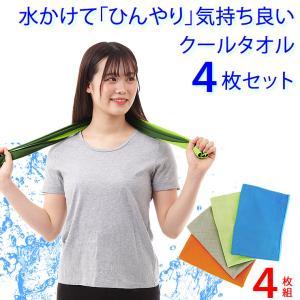 クールタオル 5枚セット 冷感タオル 冷却タオル 吸水 速乾 冷感 冷却 冷たい クール タオル 熱中症対策|courage