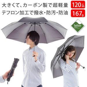 折りたたみ傘 メンズ レディース 大きくて、カーボン製で超軽量 折りたたみ 傘 大きい 雨傘 軽量 折れない 風に強い 折り畳み傘|courage