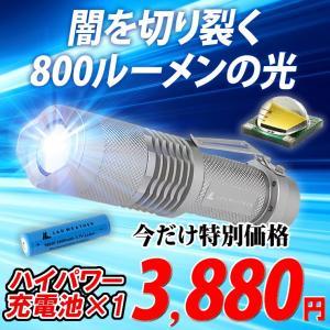 【アウトレットSALE! 40%オフ!】LEDライト 爆光!800ルーメン アウトドア 屋外 作業用 懐中電灯 充電式 小型 ハンディライト フラッシュライト|courage