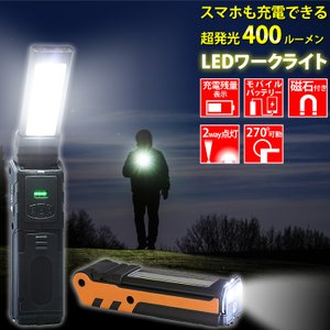 LEDライト 懐中電灯 充電式 ワークライト フラッシュライト ハンディライト 作業灯 高輝度 LE...