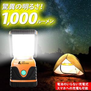 LED ランタン LEDライト 防災グッズ キャンプ用品 LEDランタン 充電式|courage