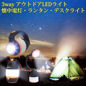 LEDライト 3段変形 ランタン 懐中電灯 デスクライト 防災グッズ キャンプ用品 充電式|courage