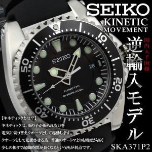 ダイバーズ ウォッチ ダイバーズウォッチ セイコー SEIKO 腕時計 メンズ キネティック|courage