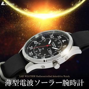 ソーラー電波時計 メンズ 腕時計 ミリタリーウォッチ 薄型の画像