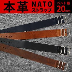 腕時計 替えベルト メンズ レディース 20mm NATOストラップ レザーバンド 本牛革ベルト ベルトのみ|courage