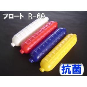 コースロープ フロート R-60(黄)