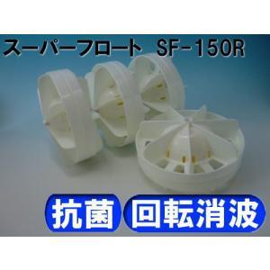 コースロープ フロート SF150R(...