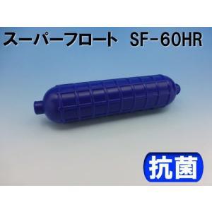 コースロープ フロート SF-60HR(青)