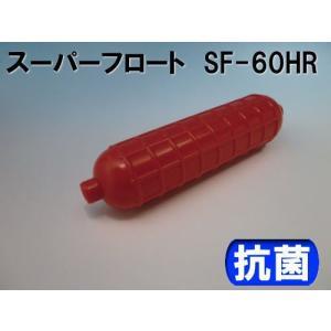 コースロープ フロート SF-60HR(赤)