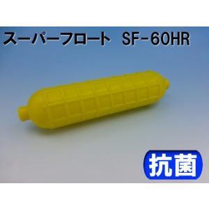 コースロープ フロート SF-60HR(黄)