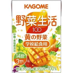カゴメ 学校給食用 野菜生活100 黄の野菜 100ml 72本