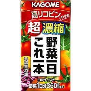 カゴメ 野菜一日これ一本 超濃縮 高リコピン 125ml 24本