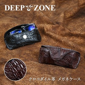 メガネケース クロコダイル パッチワーク めがね入れ おしゃれ ハードケース 眼鏡 本革 メンズ DEEP ZONE プレゼント ギフト|cowbell