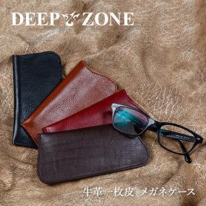 メガネケース めがね入れ 一枚皮 シンプル おしゃれ 眼鏡ケース ポーチ 眼鏡 本革 メンズ レディース プレゼント DEEP ZONE プレゼント ギフト|cowbell
